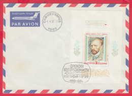 245650 / Cover 1991 - Vincent Willem Van Gogh Was A Dutch Post-impressionist Painter  , Bulgaria Bulgarie - Impressionisme