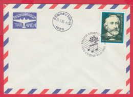 245709 / Cover 1985 - Giuseppe Verdi - ITALY  Italian Opera Composer  Bulgaria Bulgarie - Otros