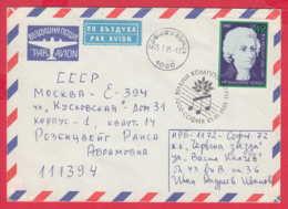 245716 / Cover 1985 - AUSTRIA Wolfgang Amadeus Mozart - Composer  , MOSCOW RUSSIA Bulgaria Bulgarie - Célébrités