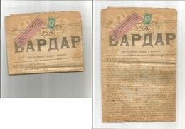Turkey. 1910 (18 Sept) KOSOVO - SERBIA - ALBANIA. Uskub - Serbia. Turkish Postal Administration. Complete Serbian Langua - Unclassified