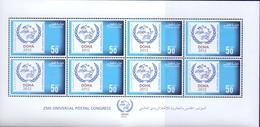 2010 QATAR 25th Congress Of The U.P.U Full Sheet 8 Values MNH - Qatar