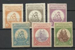 KRETA Crete 1905 Michel 6 - 11 * Post Der Aufständischen - Crète