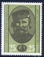 Giuseppe Garibaldi - Italian Revolutionary - Bulgaria / Bulgarie 1978 -  Stamp MNH** - Autres