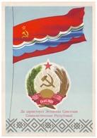 STATE COAT OF ARMS And STATE FLAG OF ESTONIAN SOVIET SOCIALIST REPUBLIC (USSR, 1956). Unused Postcard - Estonie