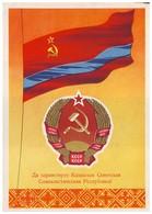 STATE COAT OF ARMS And STATE FLAG OF KAZAKH SOVIET SOCIALIST REPUBLIC (USSR, 1956). Unused Postcard - Kazakhstan