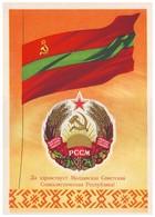 STATE COAT OF ARMS And STATE FLAG OF MOLDAVIAN SOVIET SOCIALIST REPUBLIC (USSR, 1956). Unused Postcard - Moldavie