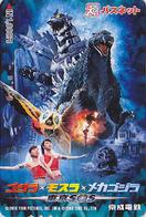 Carte Prépayée Japon - Cinema Film - GODZILLA VS MOTHRA / Dinosaure - Japan Movie Prepaid Card - Kino Karte - 11467 - Cinéma