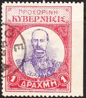 CRETE 1905 3rd Issue Of The Therison Rebels 1 Dr. Imperforated At The Right Side Vl. 46 Var - Kreta