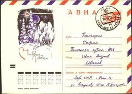 Russian Latvia 1971 6 Kop Postal Stat. Envelope (print 20/VII-70, Price 7 K) From Riga, 16.2.71. To Sofia, Christ Star - Christianisme