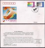 China - 1995 - FDC - 2e Festival International Du Film De Shanghai - Cinema