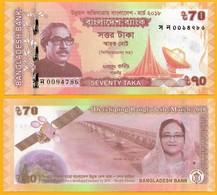 Bangladesh 70 Taka P-65 2018 Commemorative UNC Banknote - Bangladesh