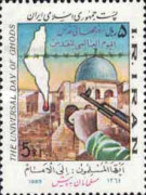 Iran 1985 Jerusalem Day Stamp Architecture Map Gun - Militaria