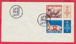 245918 / Cover 1982 - GEORGI DIMITROV , 9th Bulgarian Trade Unions Congress, Sofia  , Bulgaria Bulgarie - Famous People
