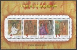 Chine 1999:  Timbres Neufs, MNH, **.  Superbe état. N° Stanley & Gibbons : MS2570 - 1949 - ... République Populaire