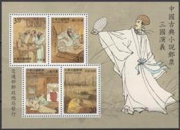 Chine 2000:  Timbres Neufs, MNH, **.  Superbe état. N° Stanley & Gibbons : MS2635 - 1949 - ... République Populaire