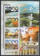 Chine 1999:  Timbres Neufs, MNH, **.  Superbe état. N° Stanley & Gibbons : MS2614 - 1949 - ... République Populaire