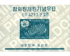 Ref. 83291 * MNH * - SOUTH KOREA. 1960. SESION INAUGURAL DEL PARLAMENTO - Vegetales