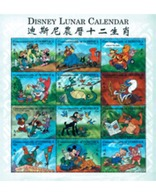 Ref. 183761 * MNH * - DOMINICA. 1996. CHINESE LUNAR CALENDAR . CALENDARIO LUNAR CHINO - Dominica (1978-...)