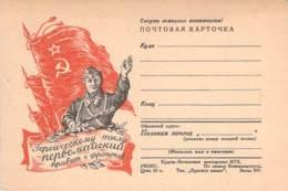 WWII WW2 Original One-sided Postcard Soviet URSS Patriotic Propaganda FREE STANDARD SHIPPING WORLDWIDE (9) - Russland