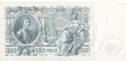 500 рублей 1912г UNC - Russie