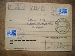 1979 Lietuvos БОД 40;ЙБО - 1923-1991 URSS