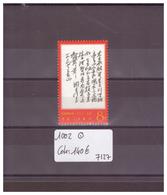 CHINA - CAT. MICHEL No 1002 ( USED STAMP )  - !!!WARNING: NO PAYPAL!!! - COTE: 140 € - 1949 - ... Repubblica Popolare