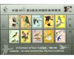 Ref. 31517 * MNH * - ISRAEL. 1996. CHINA 96. INTERNATIONAL PHILATELIC EXHIBITION . CHINA 96. EXPOSICION FILATELICA INTER - Israel