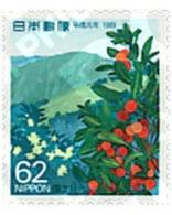 Ref. 90605 * MNH * - JAPAN. 1989. NATIONAL REFORESTATION CAMPAIGN . CAMPAÑA NACIONAL DE REFORESTACION - Unclassified