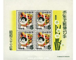 Ref. 50155 * MNH * - JAPAN. 1957. NEW CHINESE YEAR OF THE DOG . NUEVO AÑO CHINO DEL PERRO - Pflanzen Und Botanik