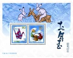 Ref. 155567 * MNH * - JAPAN. 1986. NEW CHINESE YEAR OF THE RABBIT . NUEVO AÑO CHINO DE LA LIEBRE - Francobolli