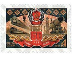 Ref. 57655 * MNH * - SOVIET UNION. 1981. 60th ANNIVERSARY OF THE INDEPENDENT REPUBLIC OF KOMI . 60 ANIVERSARIO DE LA REP - Treni