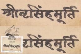 Venda - Maximum Card Of 1988 - MiNr. 172 - History Of The Writing - Hindi Script - Venda
