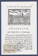 Venda - Maximum Card Of 1988 - MiNr. 173 - History Of The Writing - Cyrillic Script - Venda