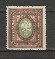 RUSSIA - SC #48-Mint,hinged. - Briefe U. Dokumente