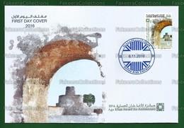 2016 UAE Emirates Emirats Arabes Arabi - AGA KHAN AWARD For ARCHITECTURE - AL JAHILI FORT 1v FDC - As Scan - Emiratos Árabes Unidos