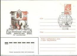 POSTMARKET  RUSIA  1979 - Ajedrez