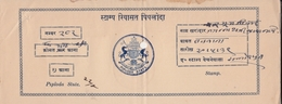 PIPLODA  State  4A  For 8A HAND CORRECTED..In Blue..Court Fee Type 7  # 20763  D Inde Indien IndiaFiscaux Fiscal - India