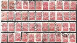 9R-932:40zegels:N°1912... Om Verder Uit Te Zoeken... - 1923-1991 URSS