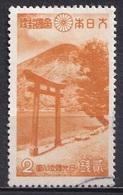 Japan 1938 - Nikko National Park - 1926-89 Emperor Hirohito (Showa Era)