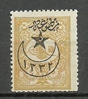 Turkey; 1916 Overprinted War Issue Stamp 5 P. - 1858-1921 Empire Ottoman