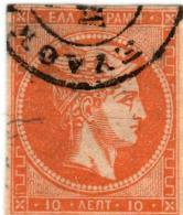 1A 1333 Greece L. Hermes H. 1880-1886 10 Lep. PLATE FLAW Pos 136 Hellas 56 - 1861-86 Large Hermes Heads
