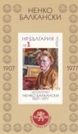Bulgarien, 1984 , 3289 Block 144, MNH **,   Internationale Briefmarkenmesse, Essen. - Hojas Bloque