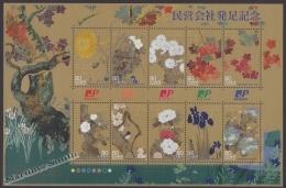 Japan - Japon 2007 Yvert 4214-23, Establishment Of Japan Post Corporation, Flowers -  MNH - 1989-... Emperador Akihito (Era Heisei)