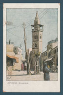 Syria - RARE - Vintage Original Post Card - DAMASKUS - Strassenbild - Syrie