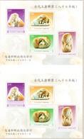 1998 Jade 2 Sheets Se Tenant Pair, Uncut From Printers Archiv, Never Hinged - 1945-... República De China