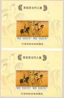 1995 Ausritt Der Drei Schönheiten, 2 Sheets Se Tenant Pair, Uncut From Printers Archiv, Never Hinged - 1945-... República De China