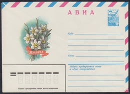 15190 RUSSIA 1981 ENTIER COVER Mint MARCH 8 WOMAN DAY MOTHER Celebration FLOWER FLOWERS FLEUR FLEURS BLUMEN USSR 452 - Mother's Day