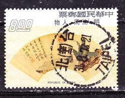 -Formosa 1973 Usato - 1945-... República De China