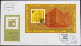 ISRAEL 1970 Mi-Nr. Block 7 FDC - FDC