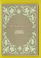 Ivan Bilibin 16 Cards (full) In Original Cover Size: 150 X 108 Mm USSR Edition 1970 - Bilibine